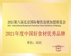 年度中国好食材优秀品牌