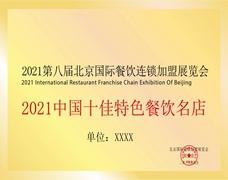 2017中国十佳特色餐饮名店