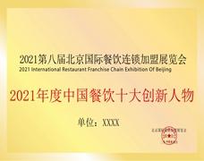 中国餐饮十大创新人物