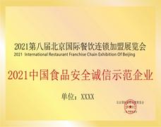 中国食品安全诚信示范企业