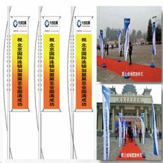 北京加盟展-展会道旗