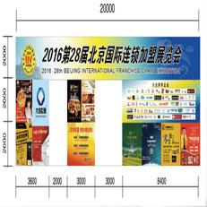 2019年北京连锁加盟展-门口大型喷绘