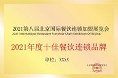 2019年北京连锁加盟展-奖牌
