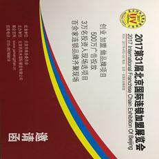 北京加盟展-参展邀请函