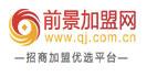 前景加盟网-北京加盟品牌展