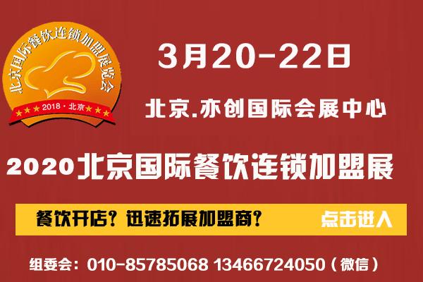 2020第八届北京国际餐饮连锁加盟展览会